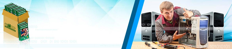 Adquira os 11 Cursos na Área Manutenção em Equipamentos de Informática